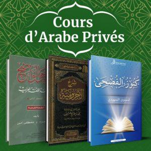 apprendre l'arabe littéraire