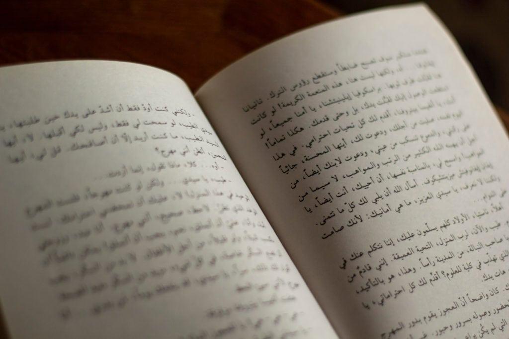 Lecture de la langue Arabe